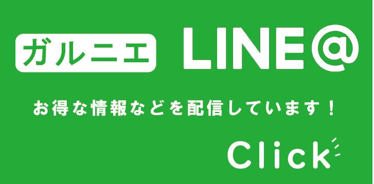 ガルニエ公式LINEアカウント