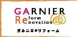 ガルニエのリフォーム