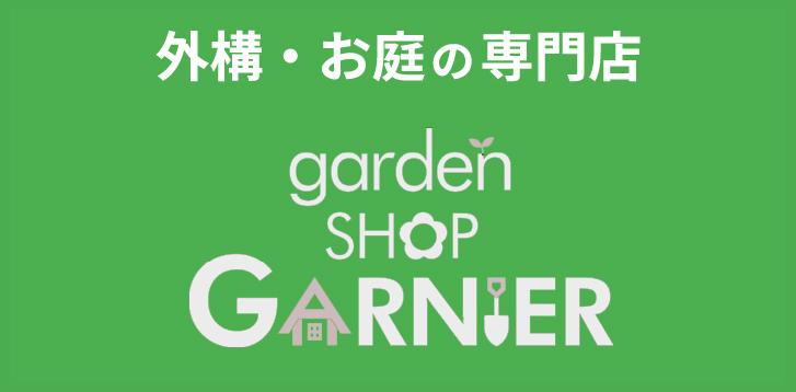 外構・お庭の専門店