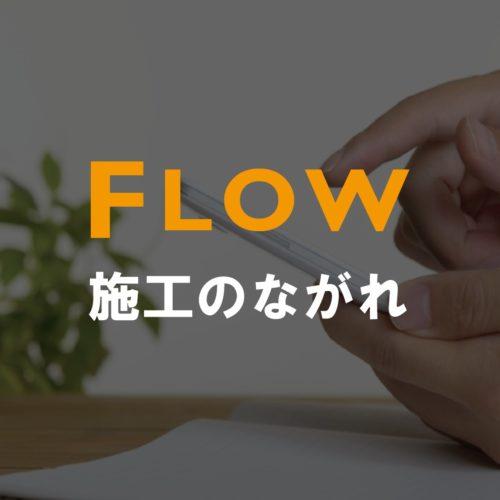 ガルニエflow